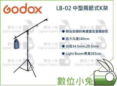 數位小兔【GODOX LB-02 中型兩節式K架 公司貨】橫桿支架 頂燈架 吊臂架 橫支架 懸臂架 搖臂 配重沙袋 棚燈