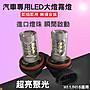 汽車專用LED大燈 霧燈 3528晶片 H11 H16規格...