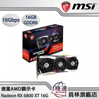 缺貨!【微星MSI】Radeon RX 6800XT GAMING X TRIO 16G AMD顯示卡