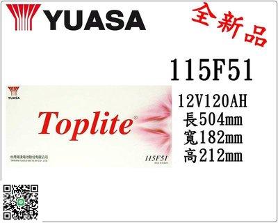 *電池倉庫*全新湯淺YUASA TOPLITE加水汽車電池 115F51(N120)大樓發電機 貨車 最新到貨
