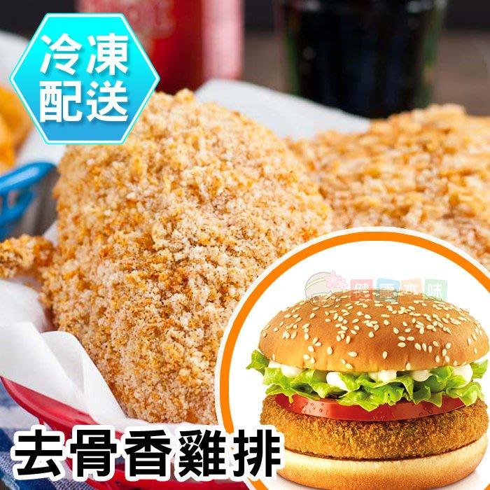 去骨香雞排(5片)500g 香雞堡夾層 炸物 冷凍配送[CO17282]健康本味