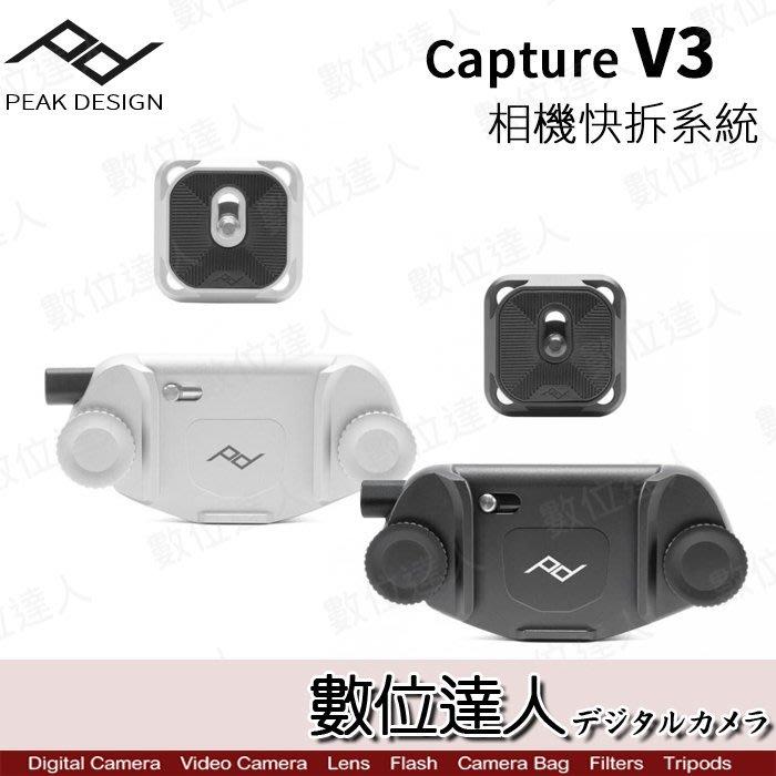 【數位達人】PEAK DESIGN Capture V3 相機快拆系統 / 公司貨 快槍俠 快拆板 背帶