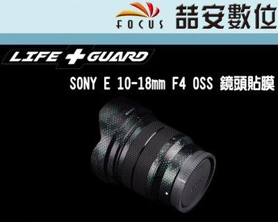 《喆安數位》LIFE+GUARD SONY E 10-18mm鏡頭貼膜 DIY包膜 3M貼膜 全機保貼 不殘膠