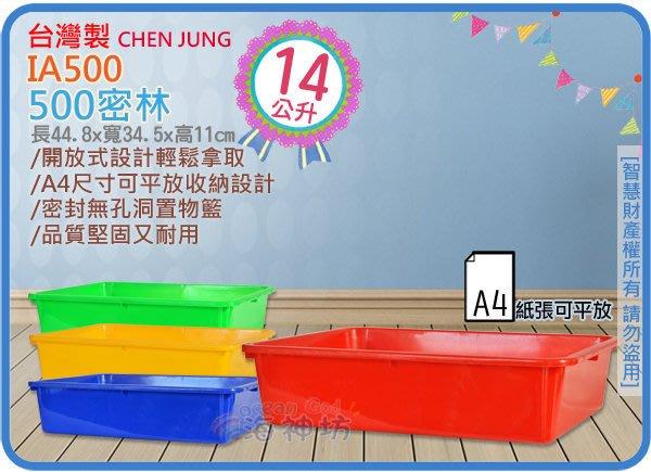 =海神坊=台灣製 IA500 500密林 方形公文籃 塑膠盒 食品盒 收納盒 整理盒 置物盒14L 60入2600元免運