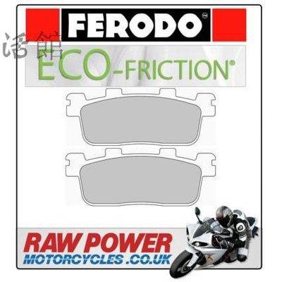 晶站 FDB2254EF 進口煞車皮 ECO 英國 FERODO KXCT XCITING 300I 煞車皮【柚子生活館】