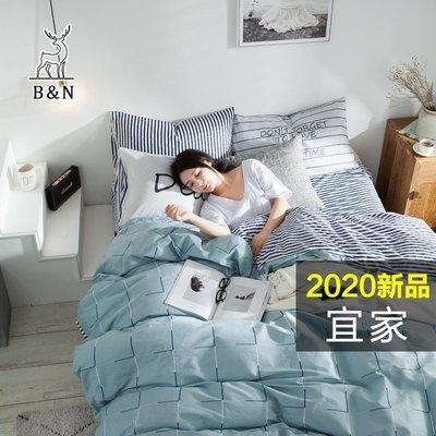 現貨高端良品簡約宜家系列四件套/純棉優質床包/適合裸睡/雙人/加大/簡約套件/被套四件組/四季可用