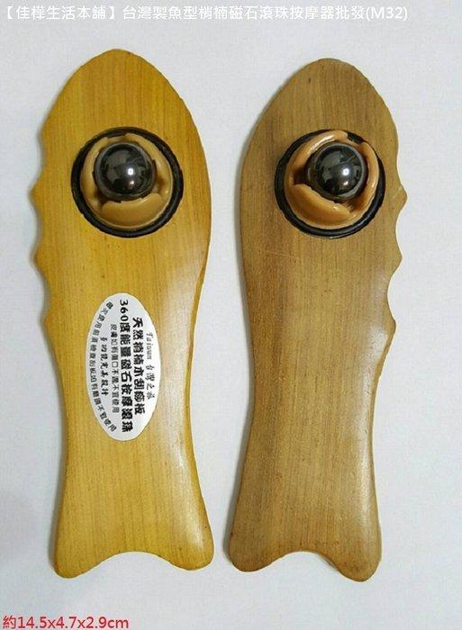 【佳樺生活本舖】台灣製魚型梢楠磁石滾珠按摩器(M32)廠家直銷按摩達人磁能刮痧器批發/淋巴指壓推拿板/原木經絡刮痧板