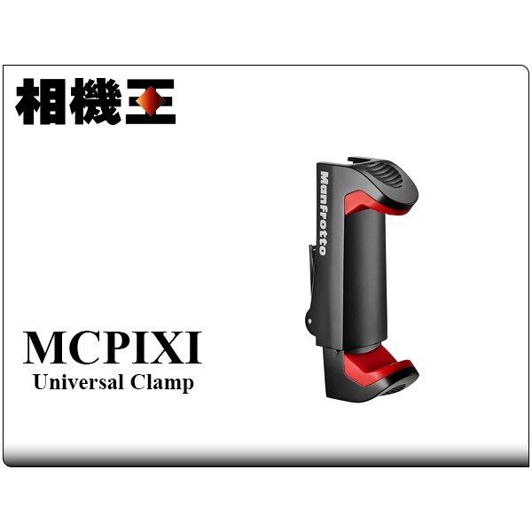 ☆相機王☆Manfrotto PIXI Universal Clamp〔MCPIXI〕通用手機夾 (2)