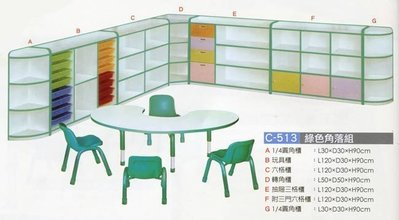 【CE-513】綠色角落組*7台