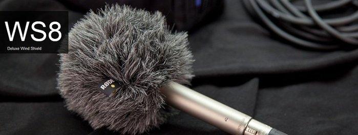 造韻樂器音響- JU-MUSIC - 全新 RODE WS8 麥克風 豪華防風罩 NT5 NT55 NT6適用