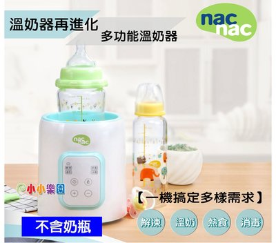 nac nac 多功能溫奶器,解凍/溫奶/熱食/消毒,一機多用,滿足不同的使用需求*小小樂園*