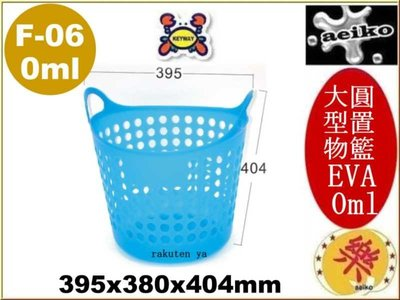 F-06 (大)圓型EVA置物籃 收納籃 洗衣籃 置物籃 直購價 F06 aeiko 樂天生活倉庫