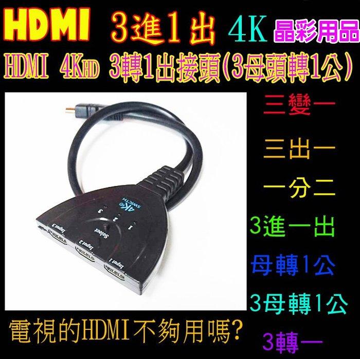 【台灣現貨】 HDMI切換器 3進1出 4K*2K ULTRA HD 1.4 分配器 3出一 3轉1 HDMI轉換器 H