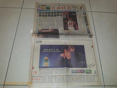 早期報紙《自由時報 民國88年一月十三日》1張4版 喬丹美技絕響 李登輝、蕭萬長、 陳曉東廣告
