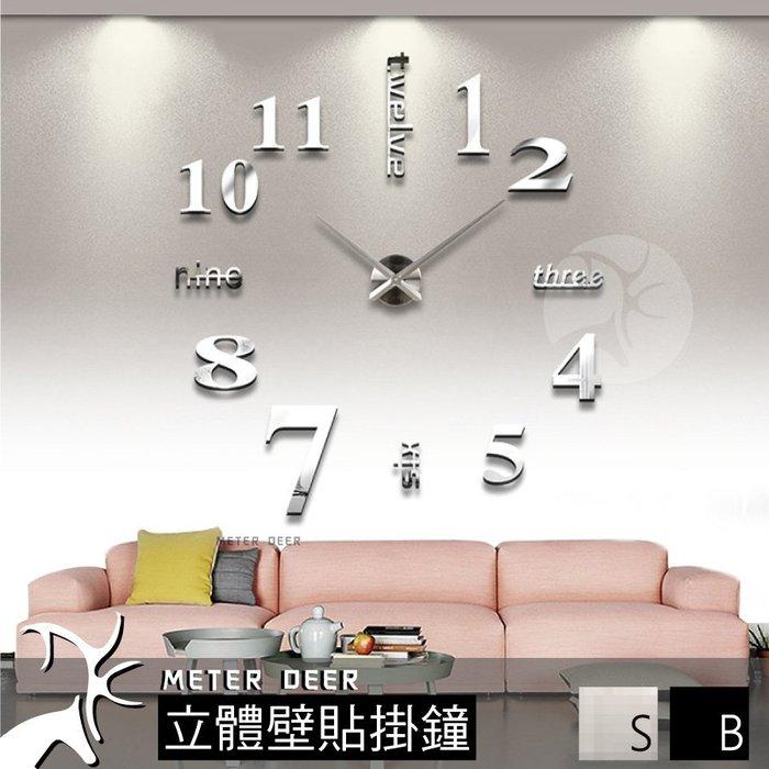 現+預購 3d 立體壁貼 掛鐘 大尺寸 時鐘 專利正品 高級鏡面質感 靜音英文數字款 簡約時尚 DIY 品味 創意 時鐘