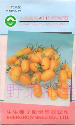 【野菜部屋~】L35 橙蜜香小蕃茄種子50顆 , 糖度高 , 知名品種 , 每包170元  ~