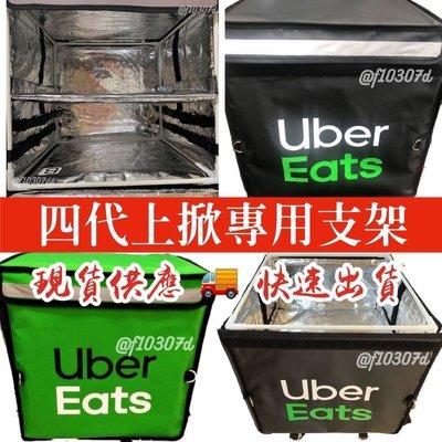 Uber Eats 新款四代 上掀式保溫袋專用支架 掛勾 黑色&綠色包 ubereats