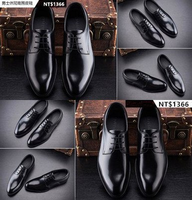 新款男鞋商務男士休閑皮鞋(黑色)