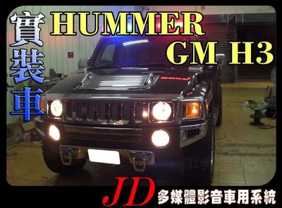 【JD 新北 桃園】HUMMER GM H3 悍馬 PAPAGO 導航王 HD數位電視 360度環景系統 BSM盲區偵測 倒車顯影 手機鏡像。實車安裝 實裝車