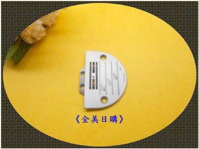 【全美日購】《平車針板+送布齒》有助於車薄布防縐防破*兄弟juki勝家三菱工業用縫紉機