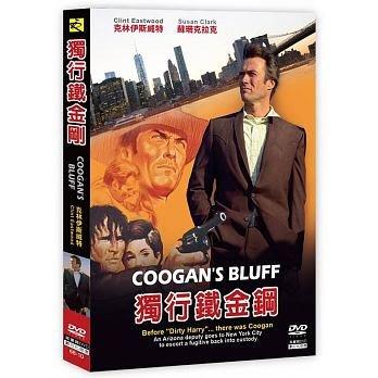 合友唱片 面交 自取 獨行鐵金鋼 (DVD) Coogan's Bluff