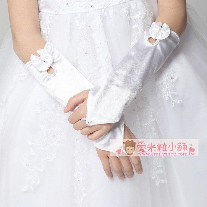 花童長手套 蝴蝶結珍珠水鑽 禮服手套 ☆愛米粒☆ H6無指長手套