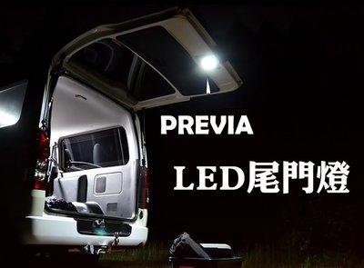 亮亮雜貨 TOYOTA PREVIA專用 尾門燈 直上 免接線 2009~2016年 第五門燈 LED燈 後車廂燈