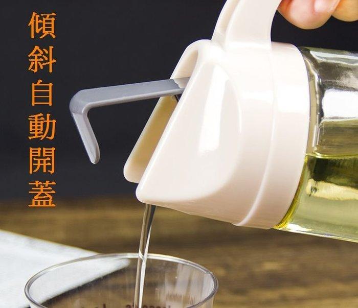 【雜貨鋪】300ml 自動開合翻蓋 不沾手 油壺 玻璃壺 醬油瓶 油罐 裝油瓶 茶壺 調味瓶