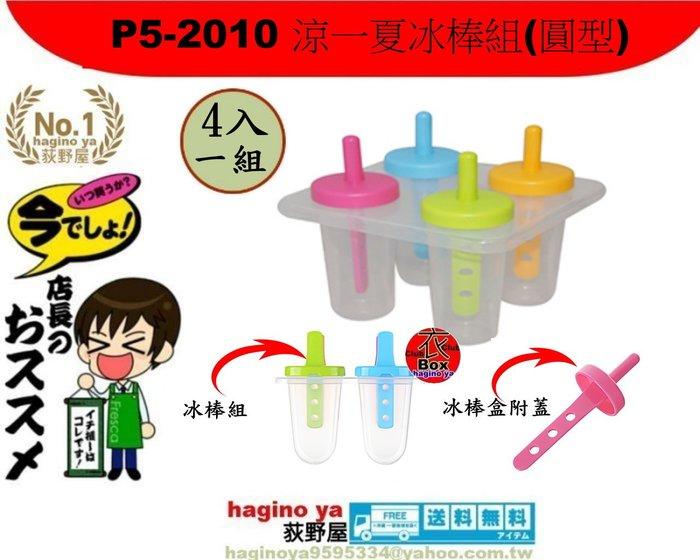 荻野屋/P5-2010 涼一夏冰棒組(圓型)/冰棒組/涼一下用具/P52010直購價