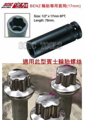 ///SCIC~賓士 BENZ 專用輪胎螺絲套筒 防盜螺絲 輪胎螺絲 防盜套筒 ///SCIC 4177