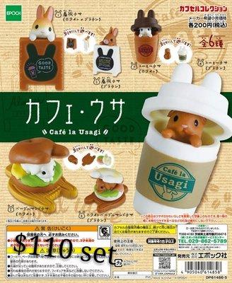 (Jccyshop) 全新 Epoch 正版 Cafe la Usagi 兔仔扭蛋 全套6款 小白兔 兔子 麻糬兔 點心兔 年糕兔 咖啡店 外帶coffee