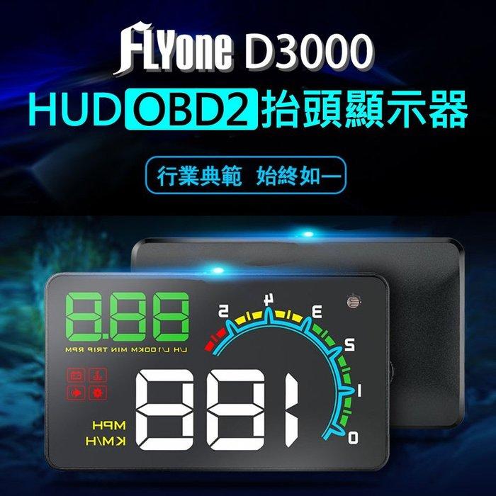 FLYone D3000 HUD OBD2 汽車抬頭顯示器 車速/轉速/水溫/電壓/油耗/行駛里程【FLYone泓愷】