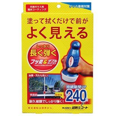 199免運【旅行.記.憶】日本進口 Prostaff 耐久240天車用玻璃專用超撥水護膜劑(水滴不附著~視線清晰)
