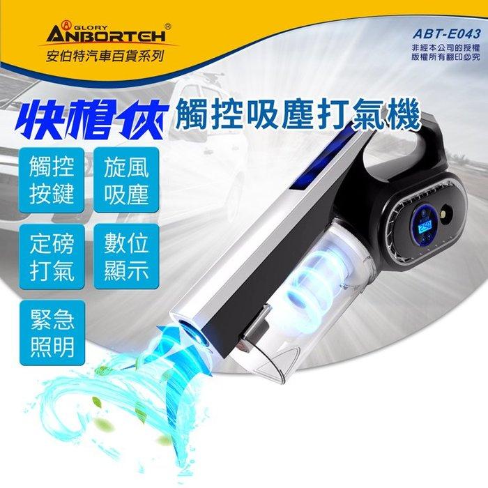 安伯特 快槍俠觸控吸塵 打氣機 定磅打氣 測胎壓 HEPA濾網