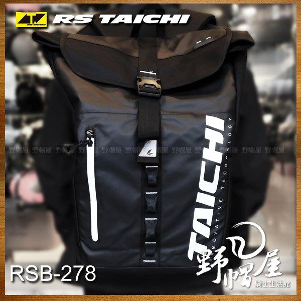 三重《野帽屋》日本 RS TAICHI RSB278 後背包 雙肩包 太極 大容量 防水 25L。黑白