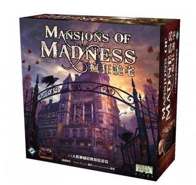 (海山桌遊城)瘋狂詭宅二版繁體中文版 Mansion of Madness 2nd Edition