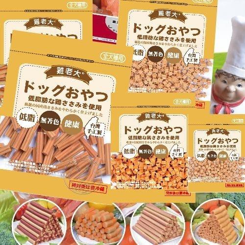 【??培菓寵物48H出貨??】雞老大》犬用雞肉零食系列CHS超值大包裝500g 特價339元(自取不打折)
