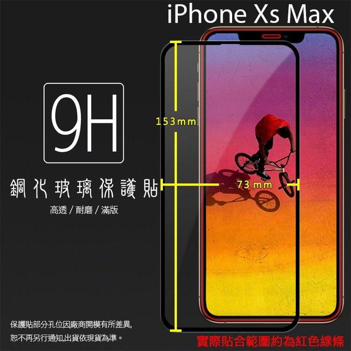 Apple蘋果 iPhone Xs Max 6.5吋 滿版 鋼化玻璃保護貼 9H 全螢幕 滿版玻璃 鋼貼 玻璃膜 保護膜