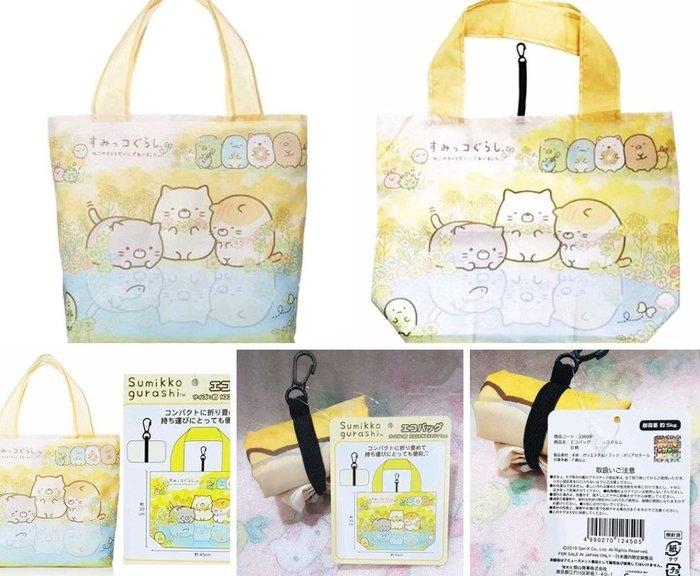 牛牛ㄉ媽*日本進口正版商品 角落生物購物袋 Sumikko Gurashi 角落生物小夥伴可折疊環保袋附掛 手提袋 花叢三兄弟款