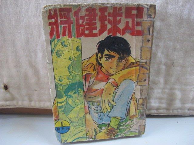 二手舖 NO.4271 早期懷舊漫畫 運動漫畫 足球健將 全5冊 民國58年 絕版書 古董收藏