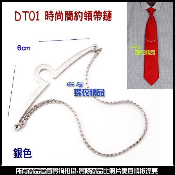 De-Fy蝶衣精品 銀色時尚簡約領帶夾鏈.實用好搭領夾鍊.適合各式領帶上班結婚~DT01(現貨)單支價