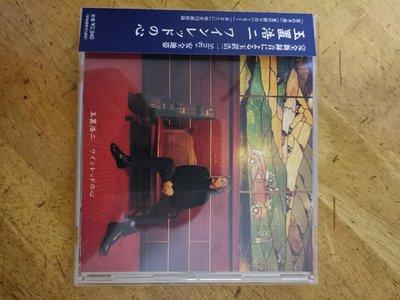 玉置浩二酒紅色的心CD(日版靚聲)