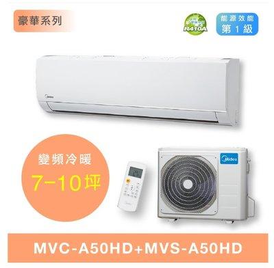 約7-10坪含安裝《台南586家電館》美的Midea冷氣變頻/冷暖【MVS-A50HD+MVC-A50HD】