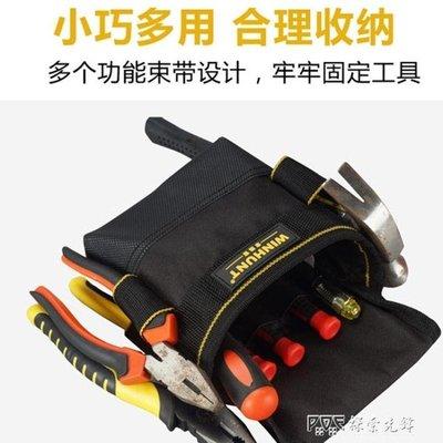 多功能售後維修腰包工具包小號腰掛收納工具袋木工電工包