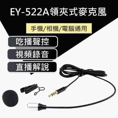 【世明國際】EY-522A領夾式麥克風 手機電腦單反相機錄音話筒 迷你電容式話筒 有線麥克風