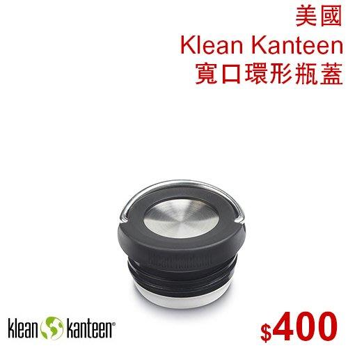 【光合小舖】美國 Klean Kanteen 寬口環形瓶蓋 304不鏽鋼、不含雙酚A、水壺、水瓶、運動、跑步、馬拉松