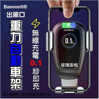 【Baseus倍思 無線充電重力車架】Baseus倍思正品 無線充電 重力手機支架 出風口車載手機車架 汽車手機支架