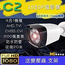 限量50台送電源支架 1080P C2 攝影機 l 200萬 l AHD TVI CVI 類比 l 監視器 AHD00