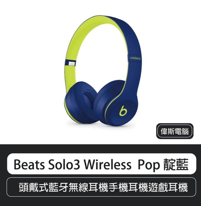 ☆偉斯電腦☆Beats Solo3 Wireless 頭戴式藍牙無線耳機手耳機- Pop 靛藍MRRF2PA/A