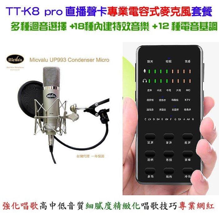 TT-K8 pro(k8第二代)手機直播套餐i+UP993電容式麥克風+防噴網+支架送166種音效軟體